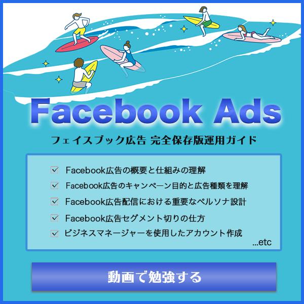 FB広告運用ガイド