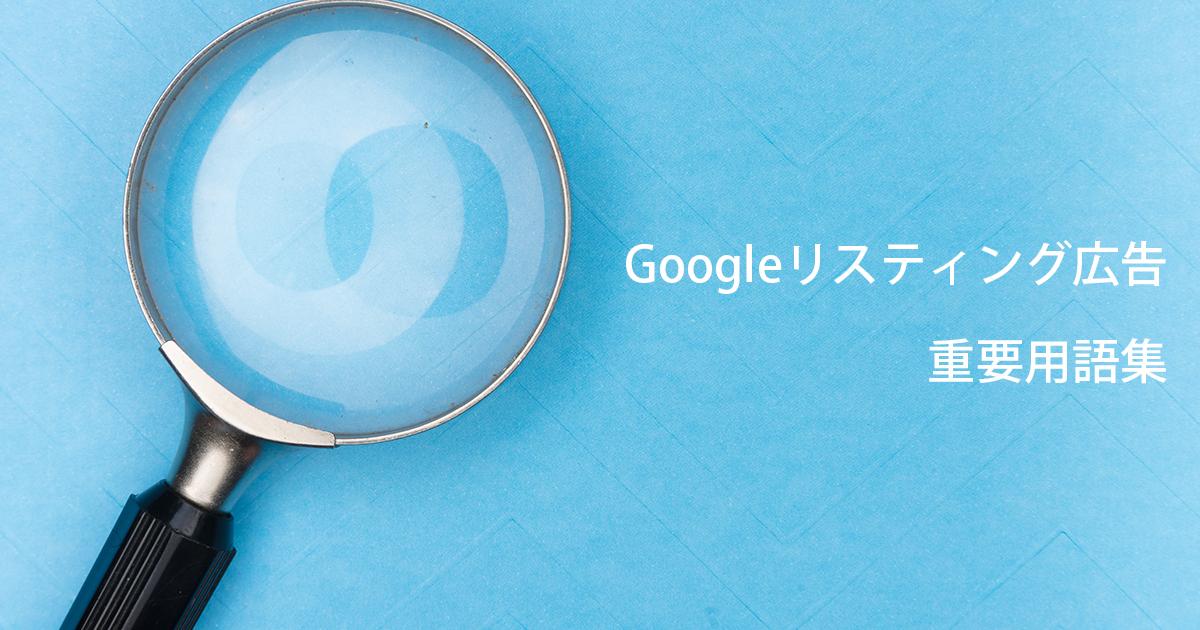 Googleリスティング広告重要用語集